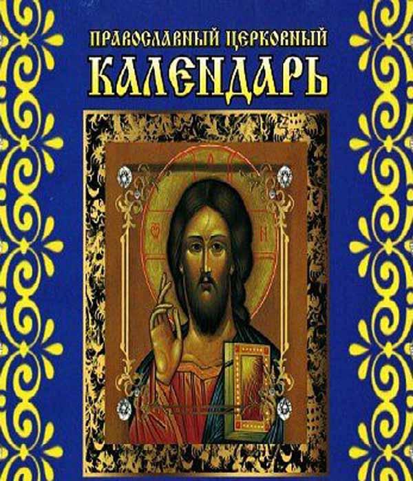 Православный Церковный Календарь.
