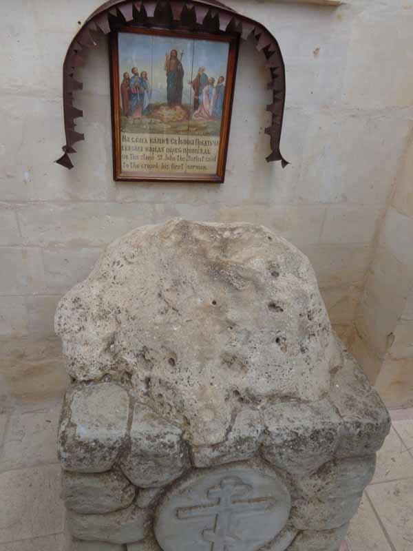 Камень, с которого проповедовал Иоанн Предтеча.