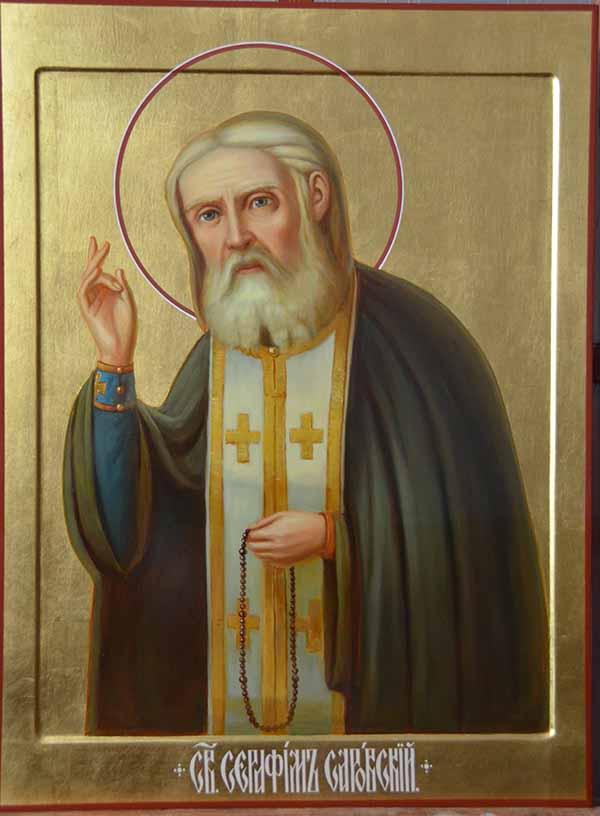Св. Преподобный Серафим Саровский.